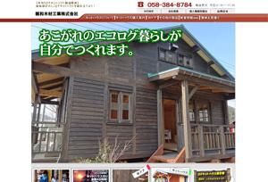 親和木材工業(株)様