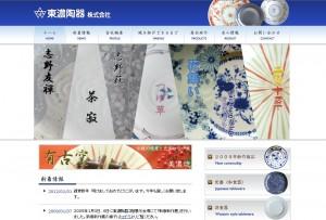 東濃陶器(株)様